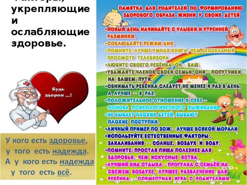 Презентация Факторы, укрепляющие и ослабляющие здоровье