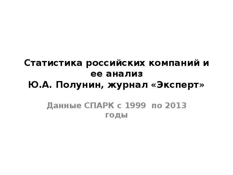 Презентация Статистика российских компаний и ее анализ Ю. А. Полунин, журнал «Эксперт»