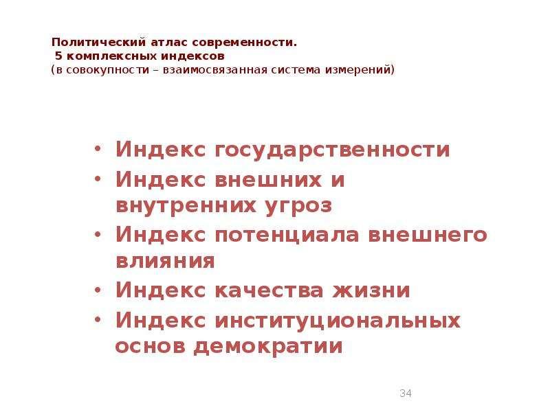 Политический атлас современности. 5 комплексных индексов (в совокупности – взаимосвязанная система и