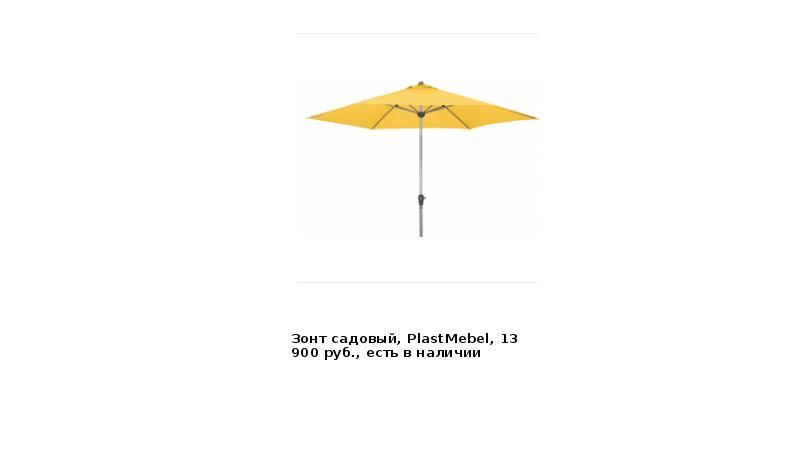 Зонт садовый, PlastMebel, 13 900 руб. , есть в наличии