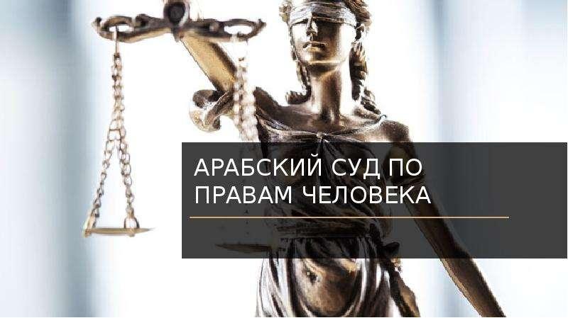 Арабский суд по правам человека