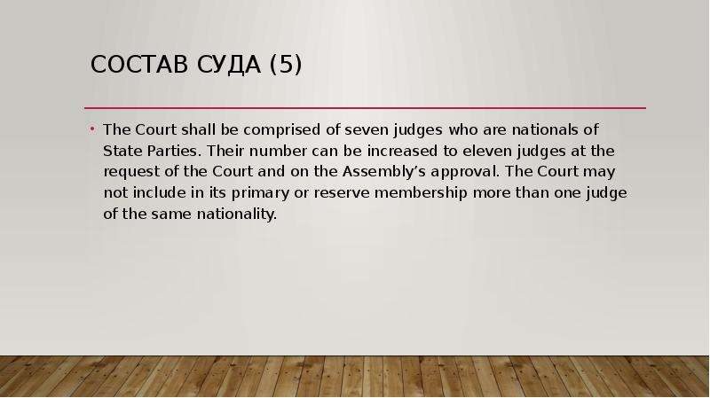 Состав суда (5) The Court shall be comprised of seven judges who are nationals of State Parties. The