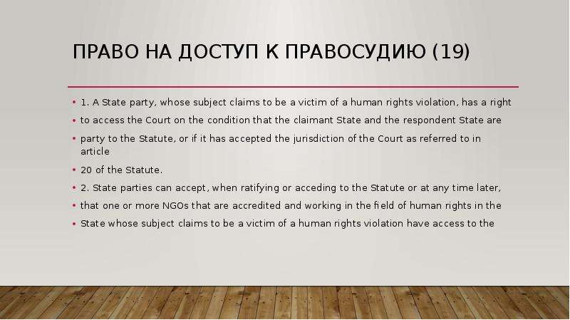 Право на доступ к правосудию (19) 1. A State party, whose subject claims to be a victim of a human r