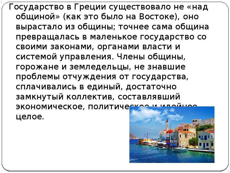 Государство в Греции существовало не «над общиной» (как это было на Востоке), оно вырастало из общин