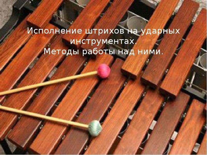Презентация Исполнение штрихов на ударных инструментах