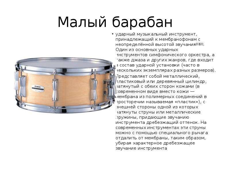 Малый барабан ударный музыкальный инструмент, принадлежащий к мембранофонам с неопределённой высотой