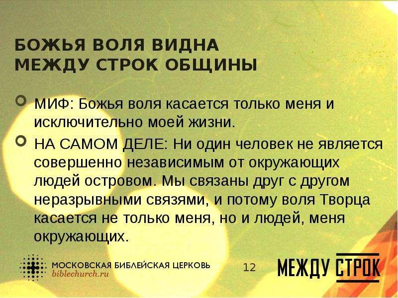 Божья воля видна между строк общины МИФ: Божья воля касается только меня и исключительно моей жизни.