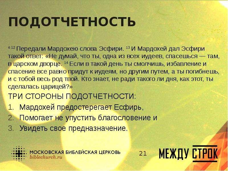 Подотчетность 4:12 Передали Мардохею слова Эсфири. 13 И Мардохей дал Эсфири такой ответ: «Не думай,