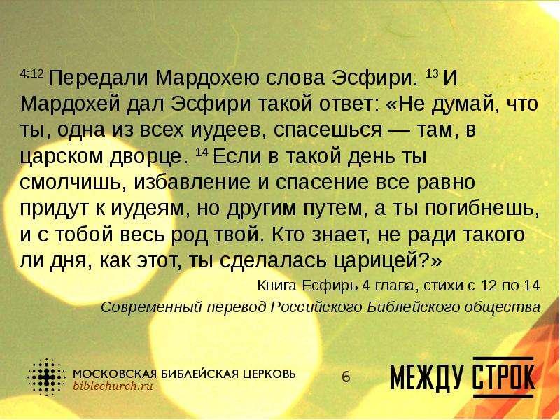 4:12 Передали Мардохею слова Эсфири. 13 И Мардохей дал Эсфири такой ответ: «Не думай, что ты, одна и