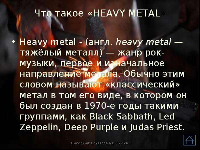 Что такое «HEAVY METAL» Heavy metal - (англ. heavy metal — тяжёлый металл) — жанр рок-музыки, первое