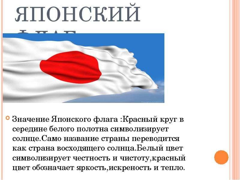то, флаг японии фото картинки что означает можете