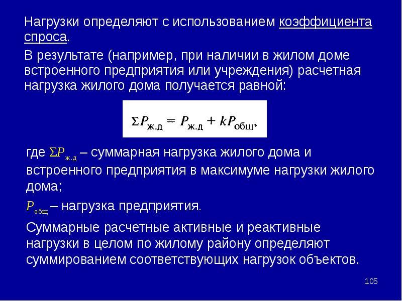 Нагрузки определяют с использованием коэффициента спроса. Нагрузки определяют с использованием коэфф