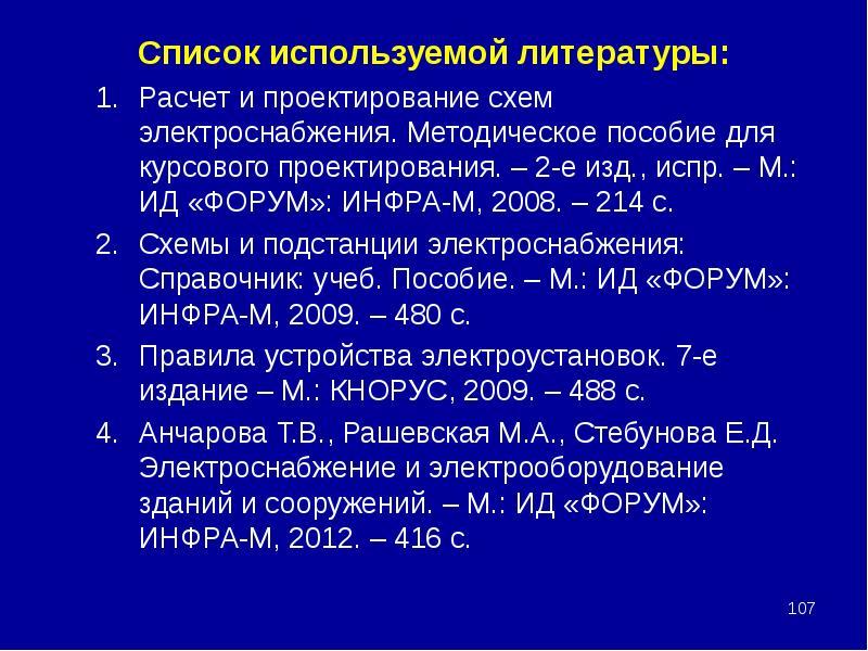 Список используемой литературы: Список используемой литературы: Расчет и проектирование схем электро