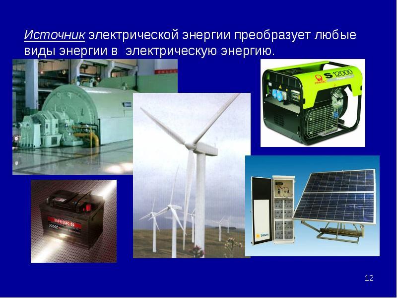 Источник электрической энергии преобразует любые виды энергии в электрическую энергию. Источник элек