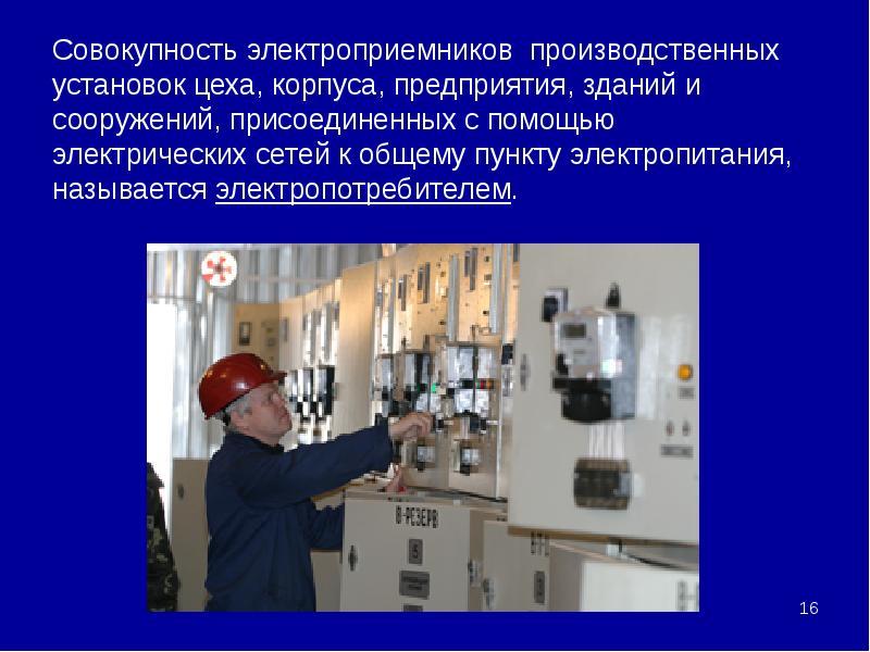 Совокупность электроприемников производственных установок цеха, корпуса, предприятия, зданий и соору