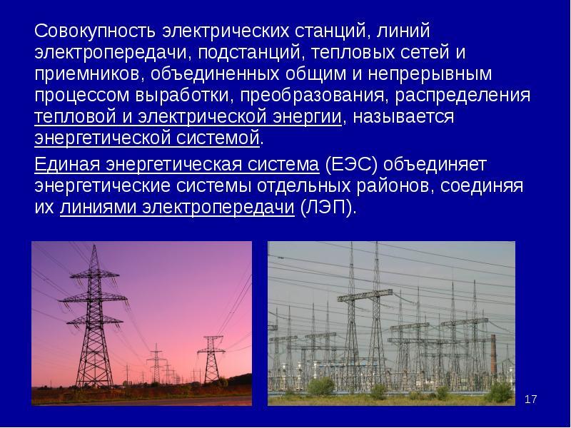 Совокупность электрических станций, линий электропередачи, подстанций, тепловых сетей и приемников,