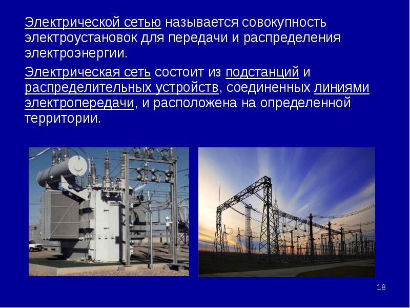Электрической сетью называется совокупность электроустановок для передачи и распределения электроэне