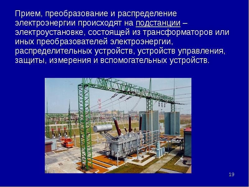 Прием, преобразование и распределение электроэнергии происходят на подстанции – электроустановке, со