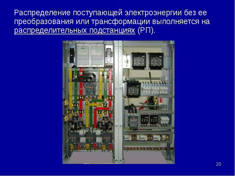 Распределение поступающей электроэнергии без ее преобразования или трансформации выполняется на расп