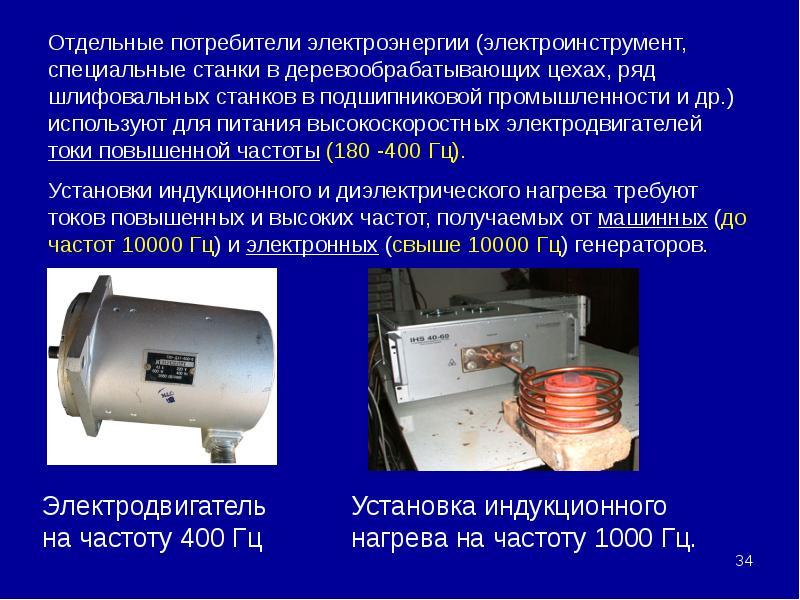 Отдельные потребители электроэнергии (электроинструмент, специальные станки в деревообрабатывающих ц