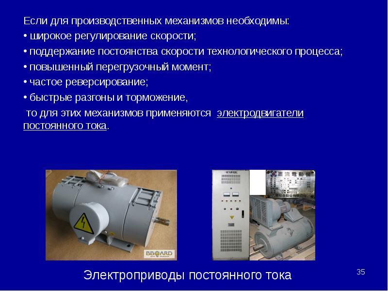 Если для производственных механизмов необходимы: Если для производственных механизмов необходимы: ши