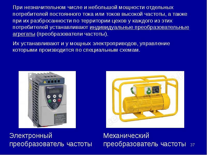 При незначительном числе и небольшой мощности отдельных потребителей постоянного тока или токов высо