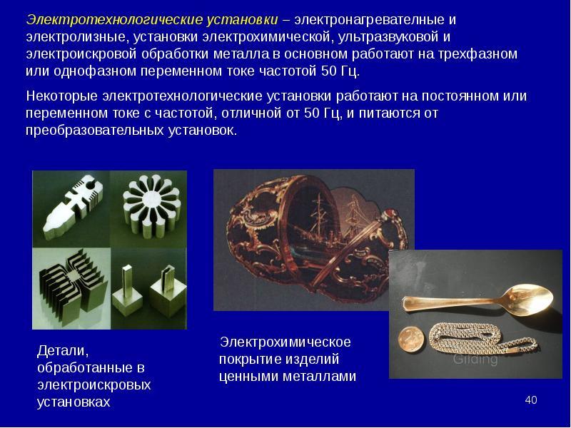 Электротехнологические установки – электронагревателные и электролизные, установки электрохимической
