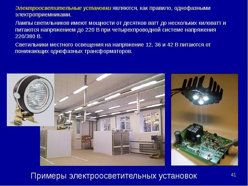 Электроосветительные установки являются, как правило, однофазными электроприемниками. Электроосветит