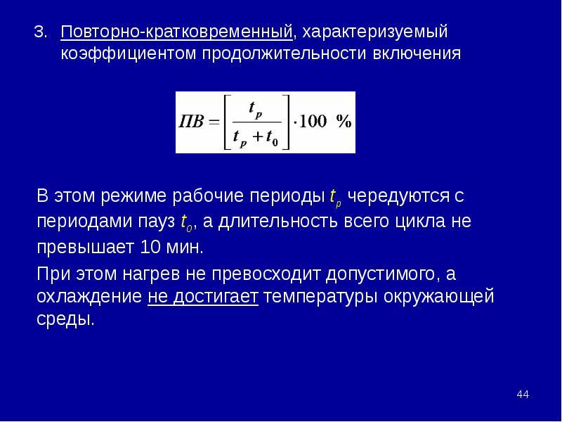 Повторно-кратковременный, характеризуемый коэффициентом продолжительности включения Повторно-кратков