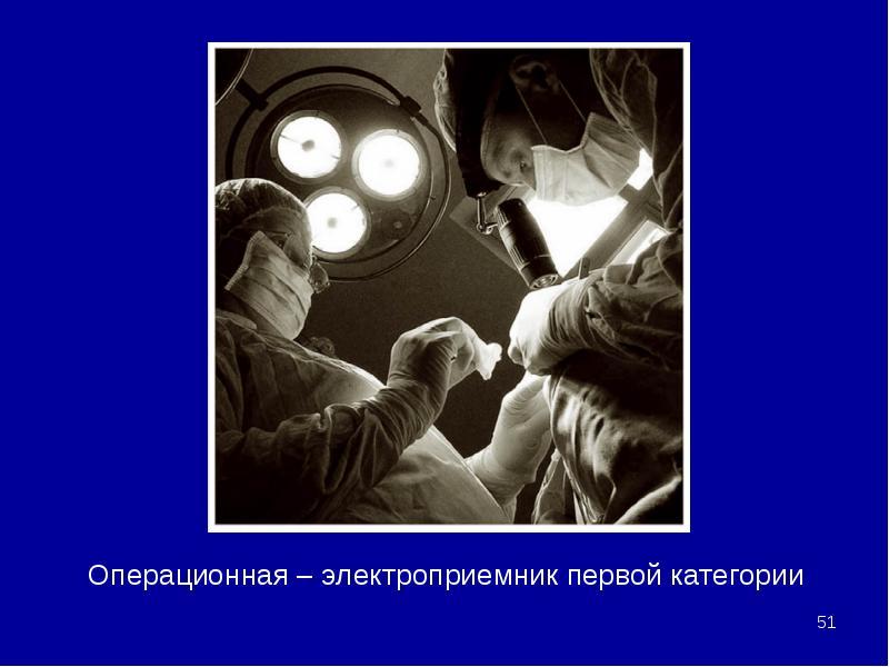 Операционная – электроприемник первой категории Операционная – электроприемник первой категории