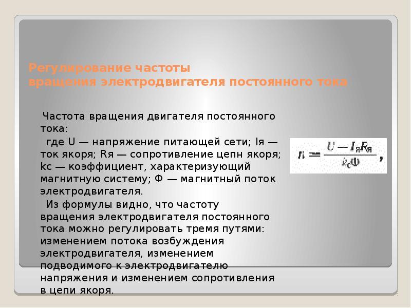 Регулирование частоты вращения электродвигателя постоянного тока Частота вращения двигателя постоянн