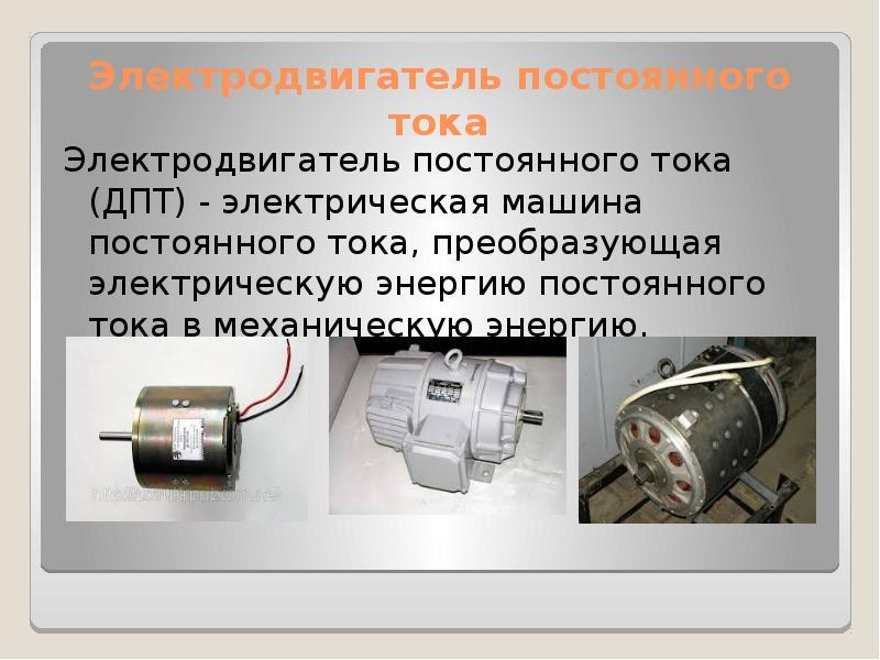 Электродвигатель постоянного тока Электродвигатель постоянного тока (ДПТ) - электрическая машина пос