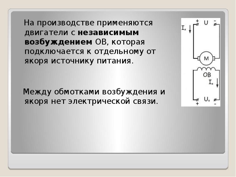На производстве применяются двигатели с независимым возбуждением ОВ, которая подключается к отдельно