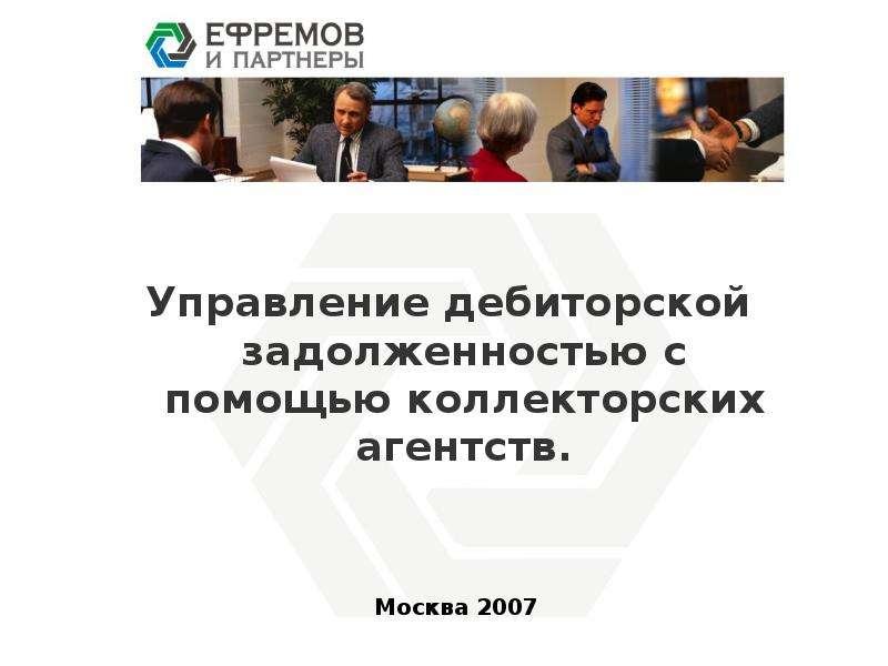 Презентация Управление дебиторской задолженностью с помощью коллекторских агентств