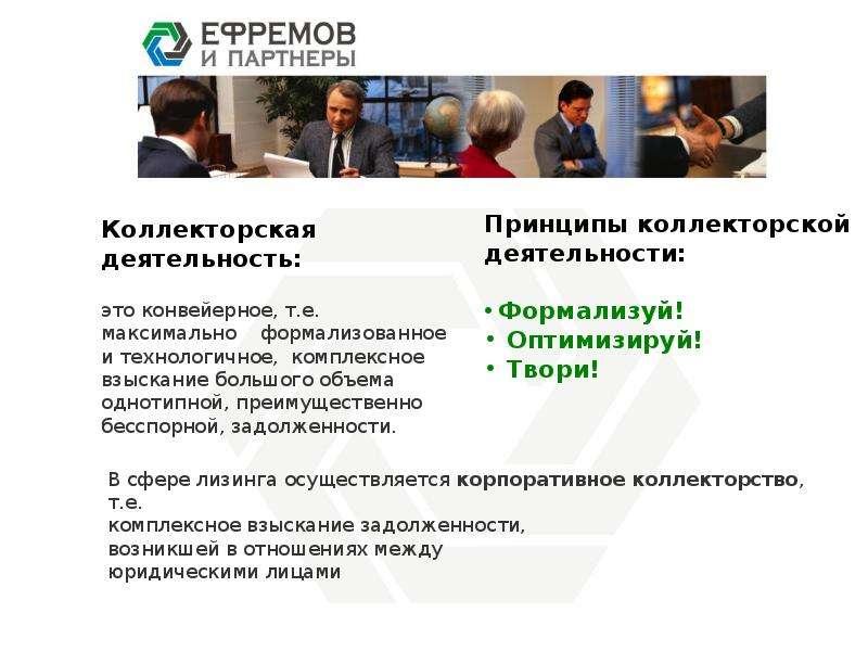 Управление дебиторской задолженностью с помощью коллекторских агентств, слайд 2