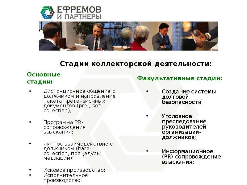 Стадии коллекторской деятельности: Дистанционное общение с должником и направление пакета претензион