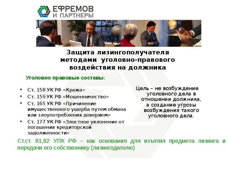Управление дебиторской задолженностью с помощью коллекторских агентств, слайд 8