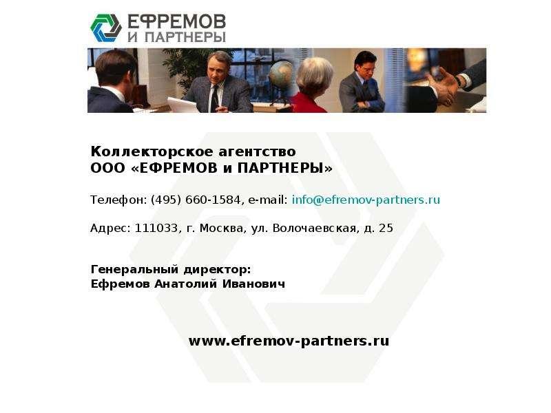 Коллекторское агентство ООО «ЕФРЕМОВ и ПАРТНЕРЫ» Телефон: (495) 660-1584, e-mail: info@efremov-partn