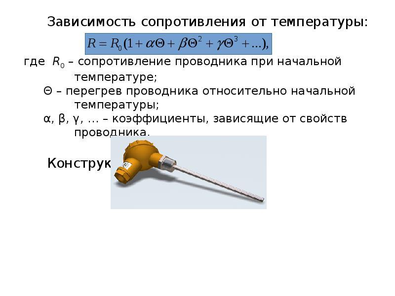 Зависимость сопротивления от температуры: Зависимость сопротивления от температуры: где R0 – сопроти