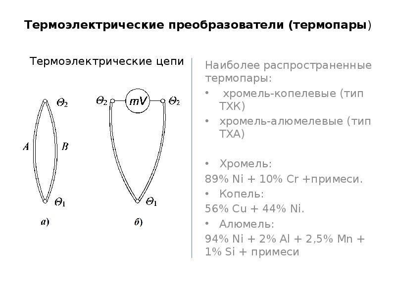Термоэлектрические преобразователи (термопары) Термоэлектрические цепи