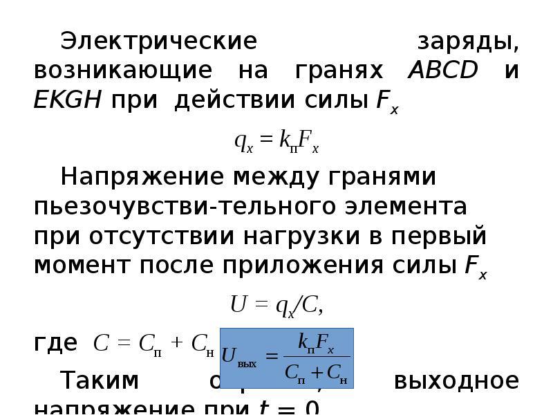 Электрические заряды, возникающие на гранях ABCD и EKGH при действии силы Fx Электрические заряды, в
