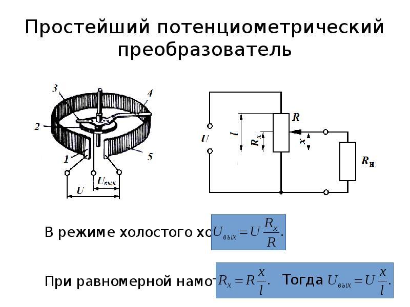 Простейший потенциометрический преобразователь