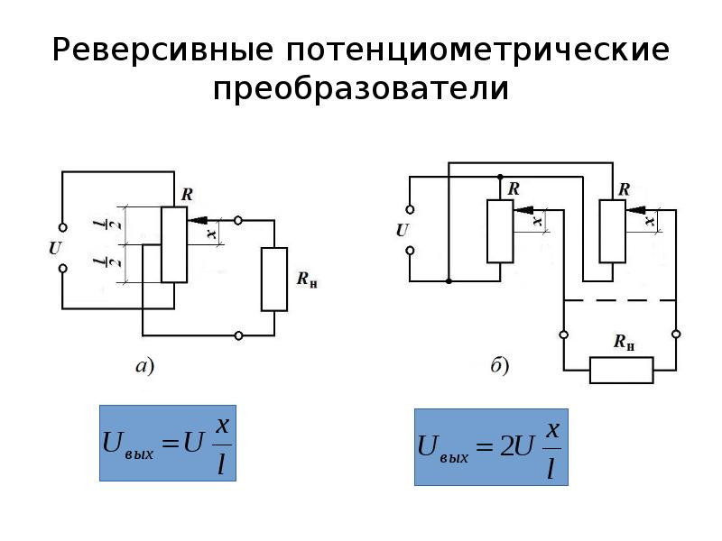 Реверсивные потенциометрические преобразователи