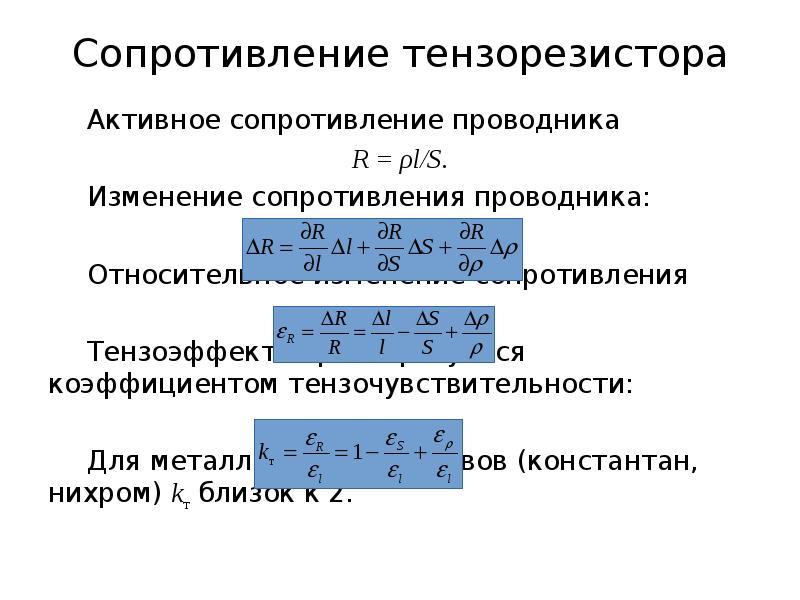 Сопротивление тензорезистора Активное сопротивление проводника R = ρl/S. Изменение сопротивления про