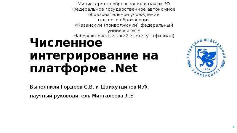 Численное интегрирование на платформе . Net
