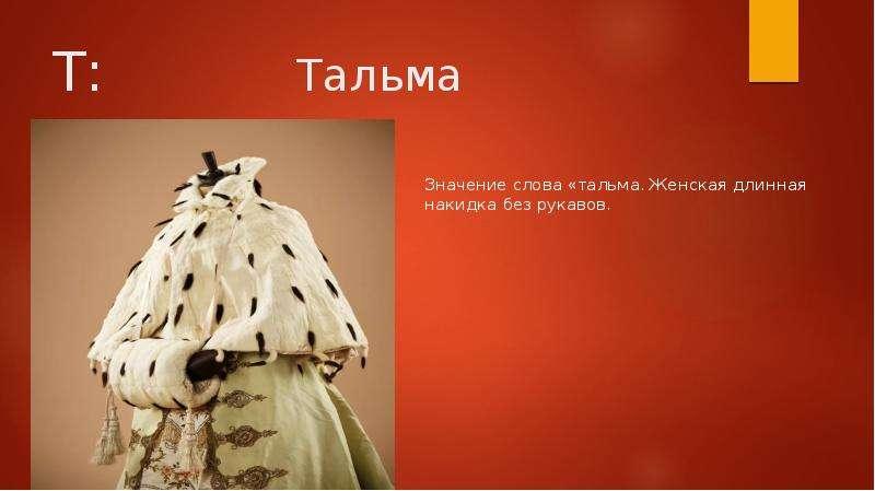 Т: Тальма