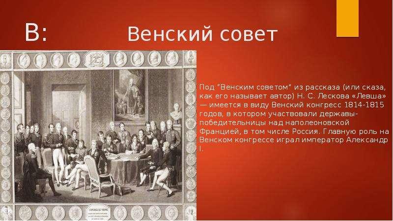 В: Венский совет