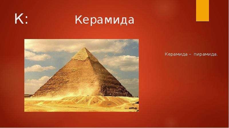 К: Керамида