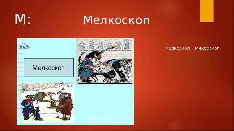 М: Мелкоскоп