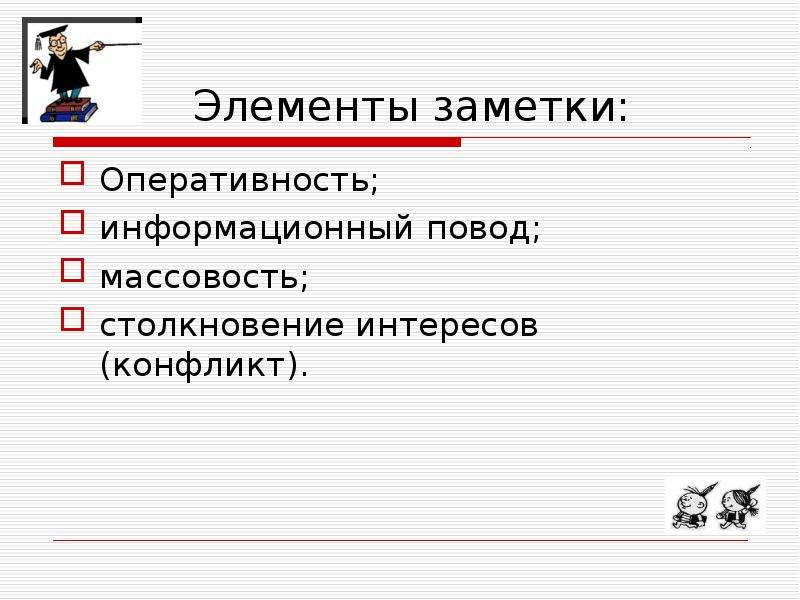 Элементы заметки: Оперативность; информационный повод; массовость; столкновение интересов (конфликт)